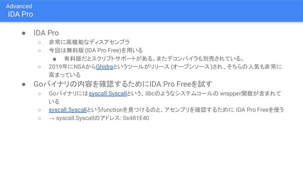 Advanced IDA Pro ● IDA Pro ○ 非常に高機能なディスアセンブラ ○ ...