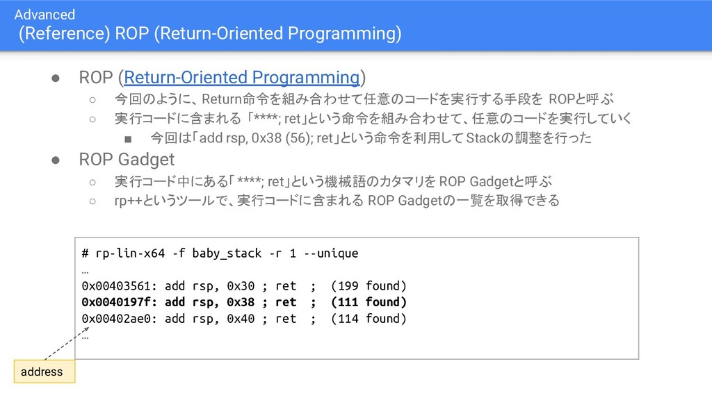 Advanced (Reference) ROP (Return-Oriented Progr...