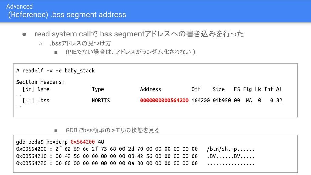 Advanced (Reference) .bss segment address ● rea...
