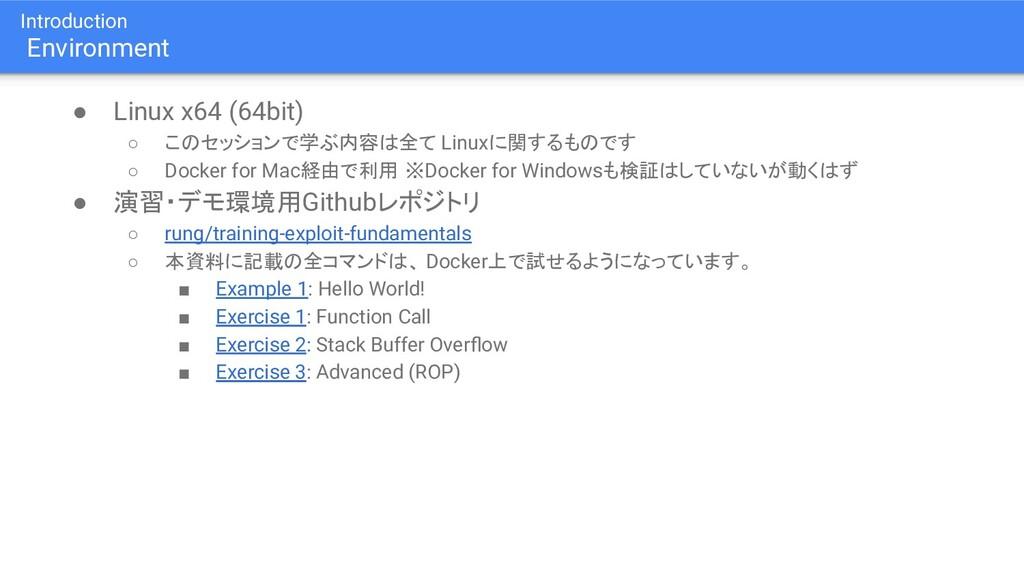 Introduction Environment ● Linux x64 (64bit) ○ ...