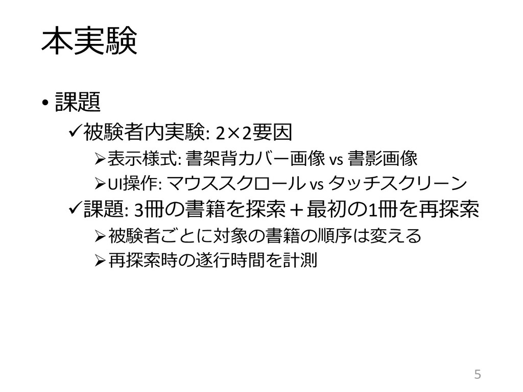 本実験 • 課題 被験者内実験: 2×2要因 表示様式: 書架背カバー画像 vs 書影画像...