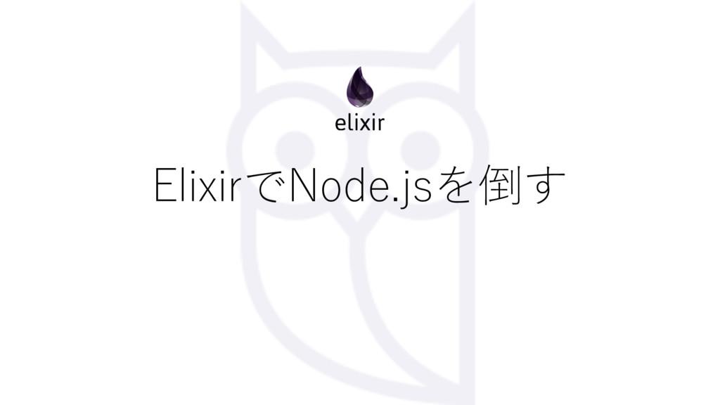 ElixirでNode.jsを倒す
