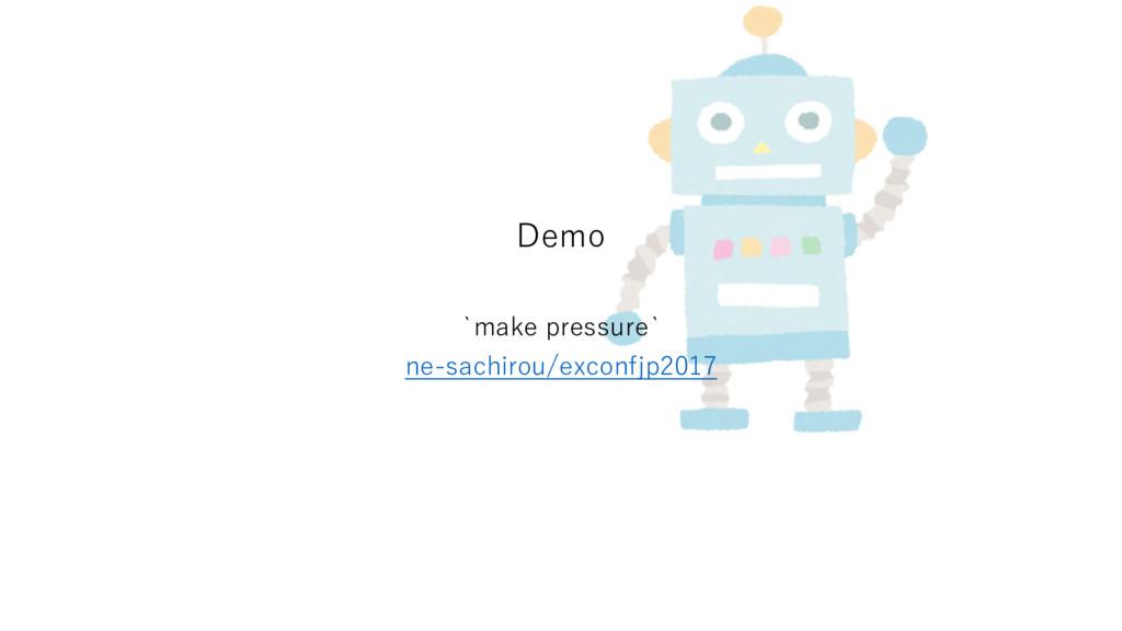 Demo `make pressure` ne-sachirou/exconfjp2017