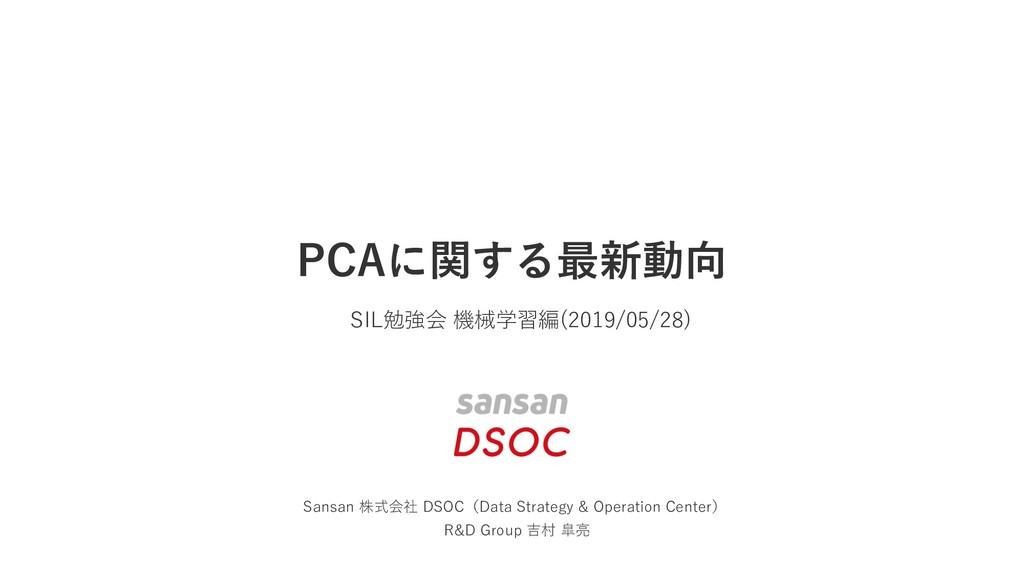 PCAに関する最新動向 Sansan 株式会社 DSOC(Data Strategy & Op...