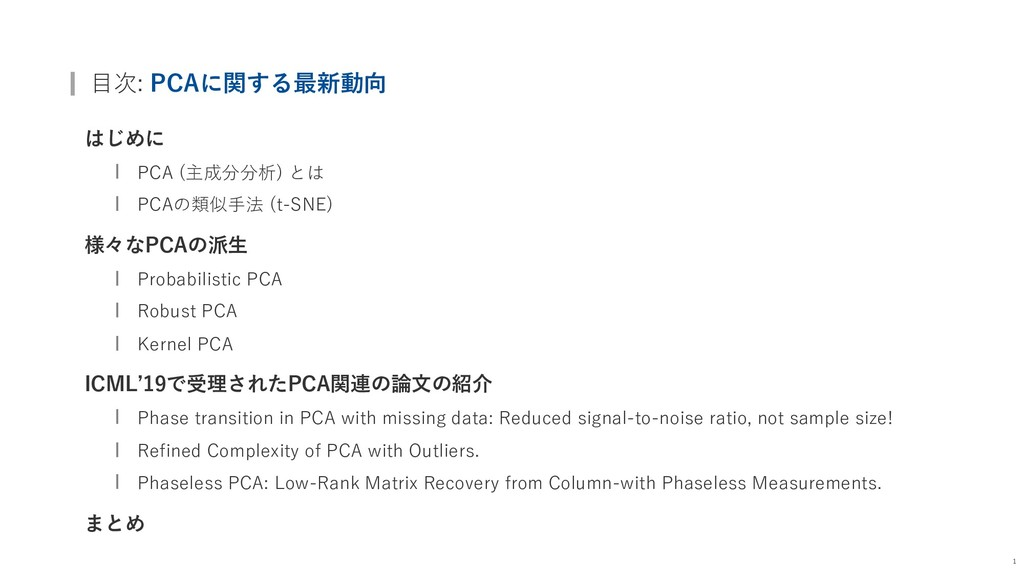 ⽬次: PCAに関する最新動向 はじめに PCA (主成分分析) とは PCAの類似⼿法 (t...