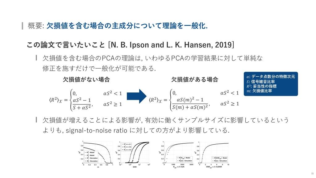 概要: ⽋損値を含む場合の主成分について理論を⼀般化. この論⽂で⾔いたいこと [N. B. ...