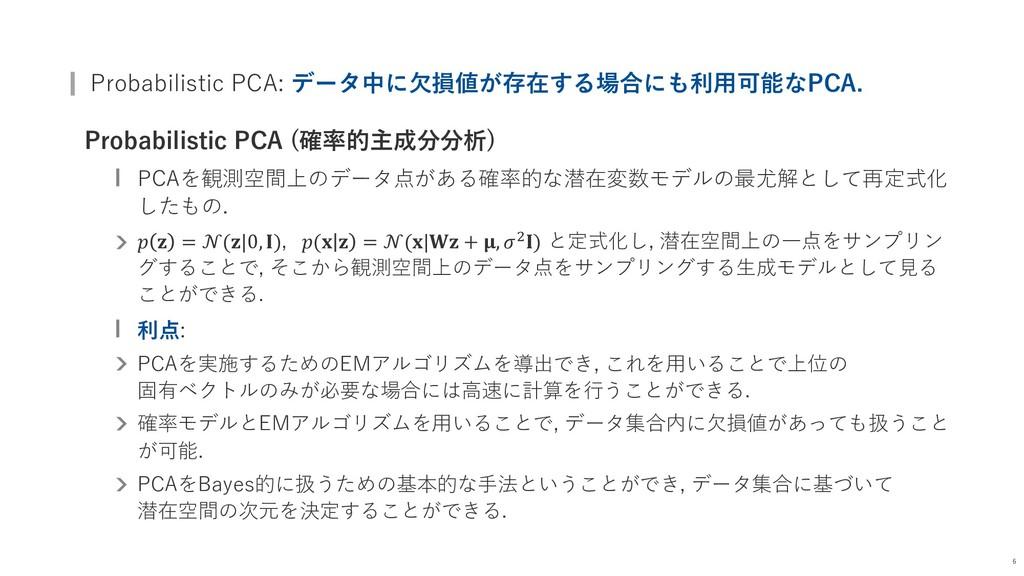Probabilistic PCA: データ中に⽋損値が存在する場合にも利⽤可能なPCA. P...