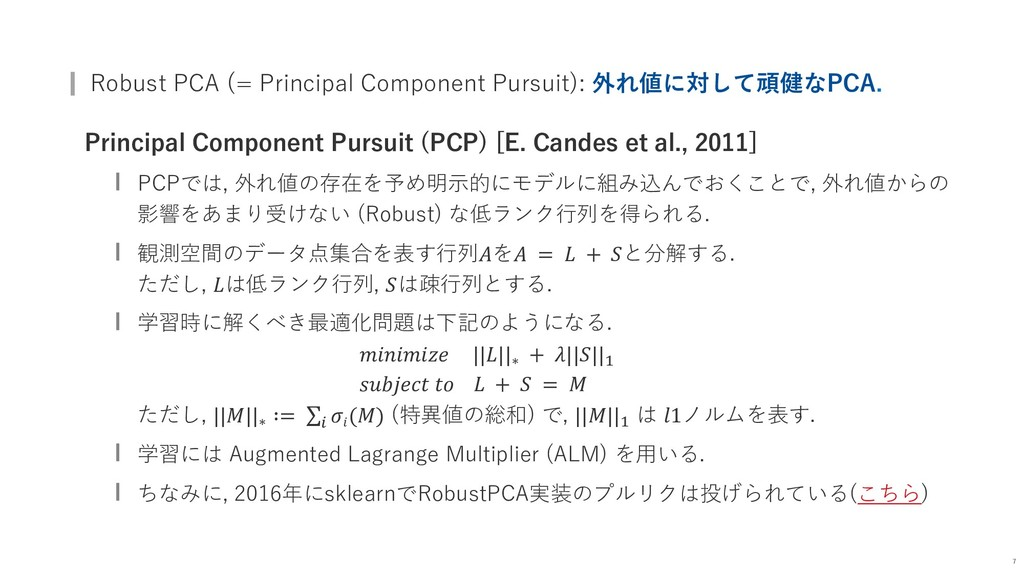 Robust PCA (= Principal Component Pursuit): 外れ値...