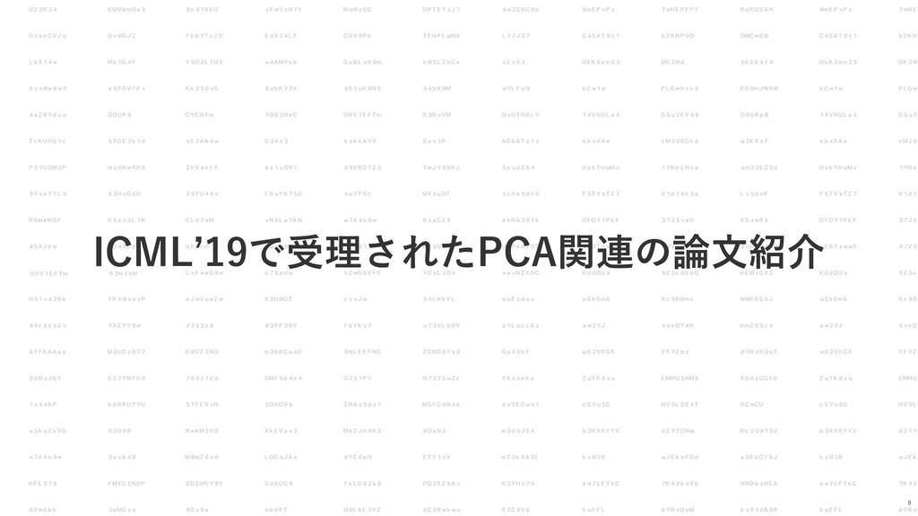 ICML'19で受理されたPCA関連の論⽂紹介 9