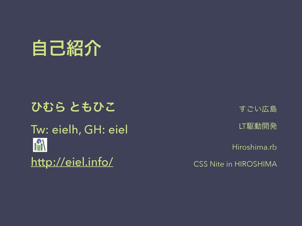 ࣗݾհ ͻΉΒ ͱͻ͜ Tw: eielh, GH: eiel ! http://eiel...