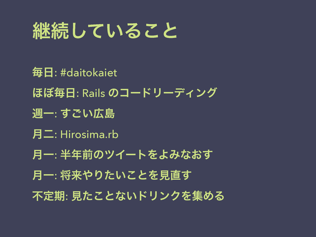 ܧଓ͍ͯ͠Δ͜ͱ ຖ: #daitokaiet ΄΅ຖ: Rails ͷίʔυϦʔσΟϯά...