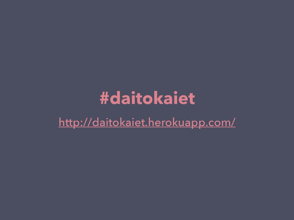 #daitokaiet http://daitokaiet.herokuapp.com/