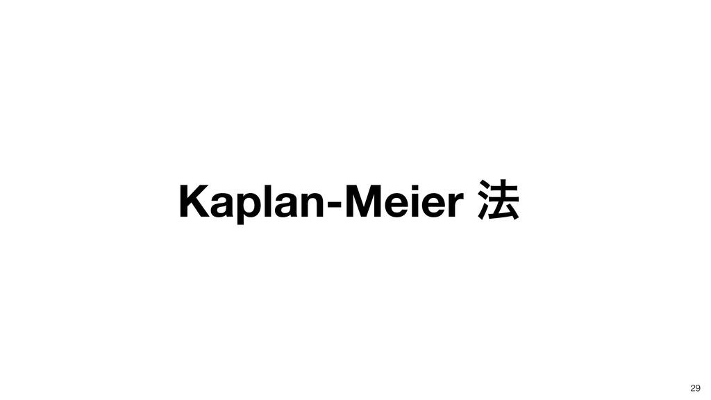 29 Kaplan-Meier ๏