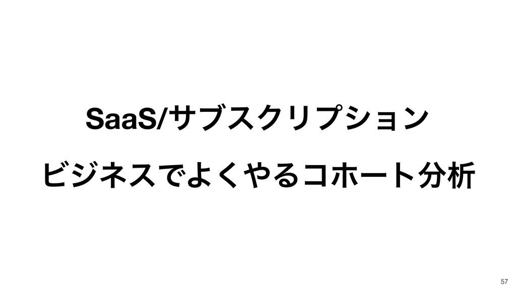 SaaS/αϒεΫϦϓγϣϯ ϏδωεͰΑ͘Δίϗʔτੳ 57
