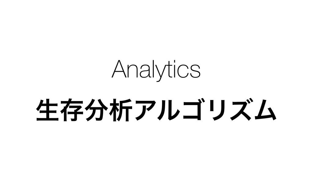 Analytics ੜଘੳΞϧΰϦζϜ