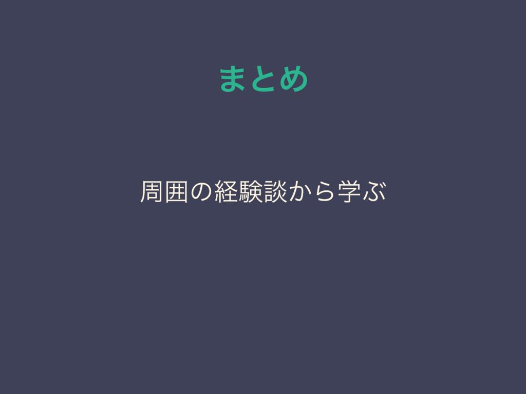 ·ͱΊ पғͷܦݧஊ͔ΒֶͿ