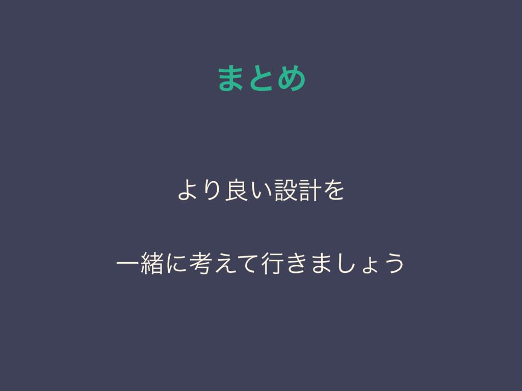 ·ͱΊ ΑΓྑ͍ઃܭΛ Ұॹʹߟ͑ͯߦ͖·͠ΐ͏