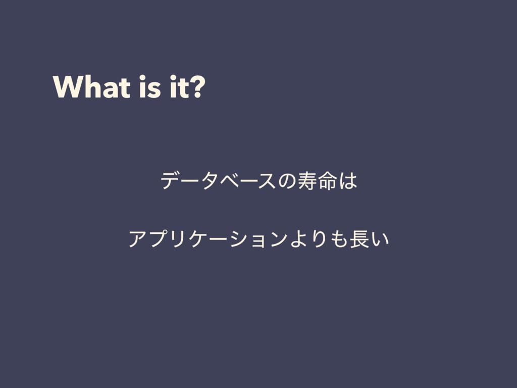 What is it? σʔλϕʔεͷण໋ ΞϓϦέʔγϣϯΑΓ͍