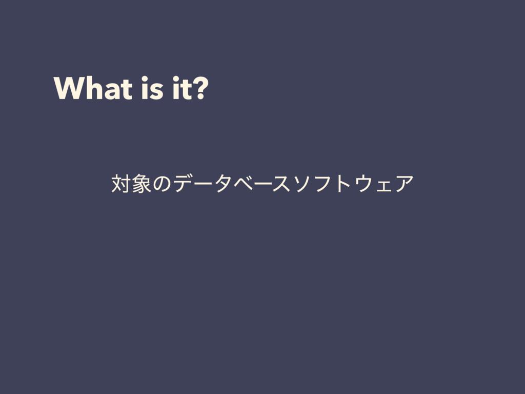 What is it? ରͷσʔλϕʔειϑτΣΞ