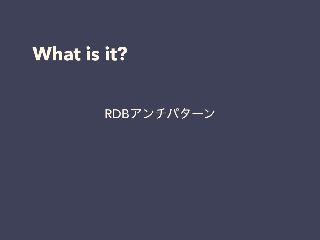 What is it? RDBΞϯνύλʔϯ