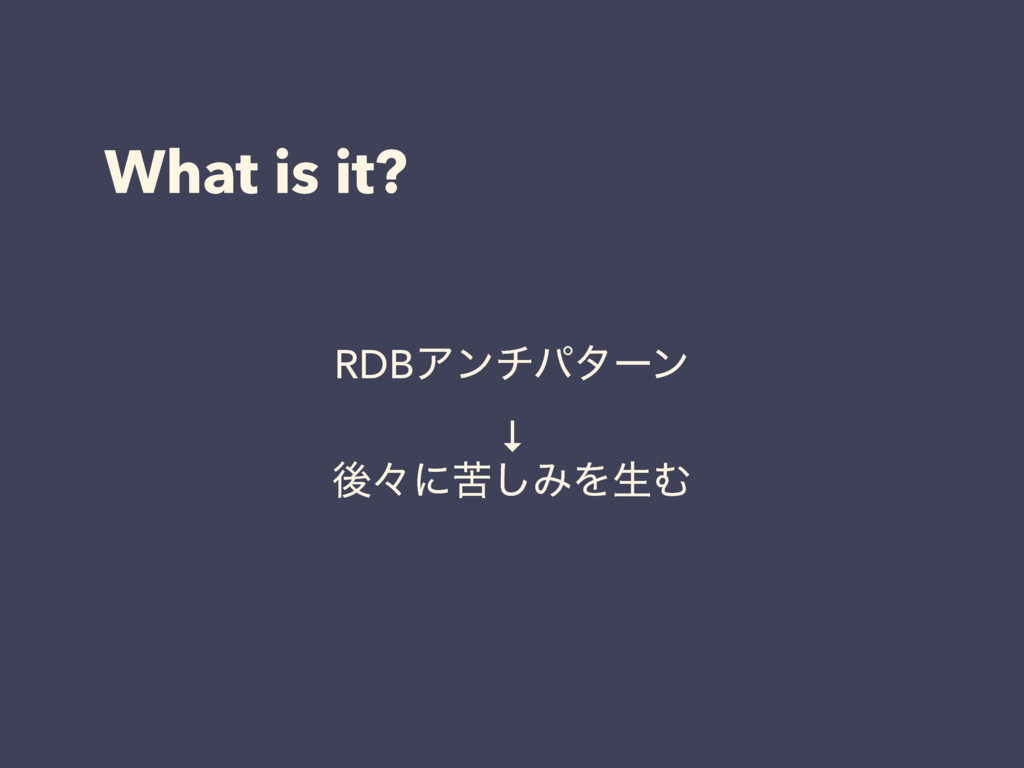 What is it? RDBΞϯνύλʔϯ ↓ ޙʑʹۤ͠ΈΛੜΉ