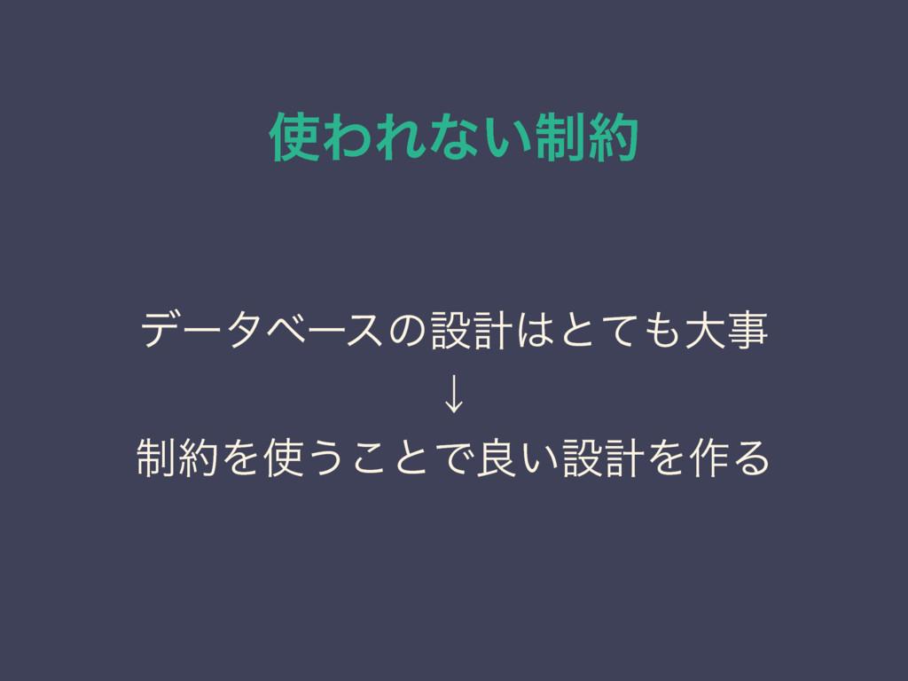ΘΕͳ੍͍ σʔλϕʔεͷઃܭͱͯେ ˣ ੍Λ͏͜ͱͰྑ͍ઃܭΛ࡞Δ