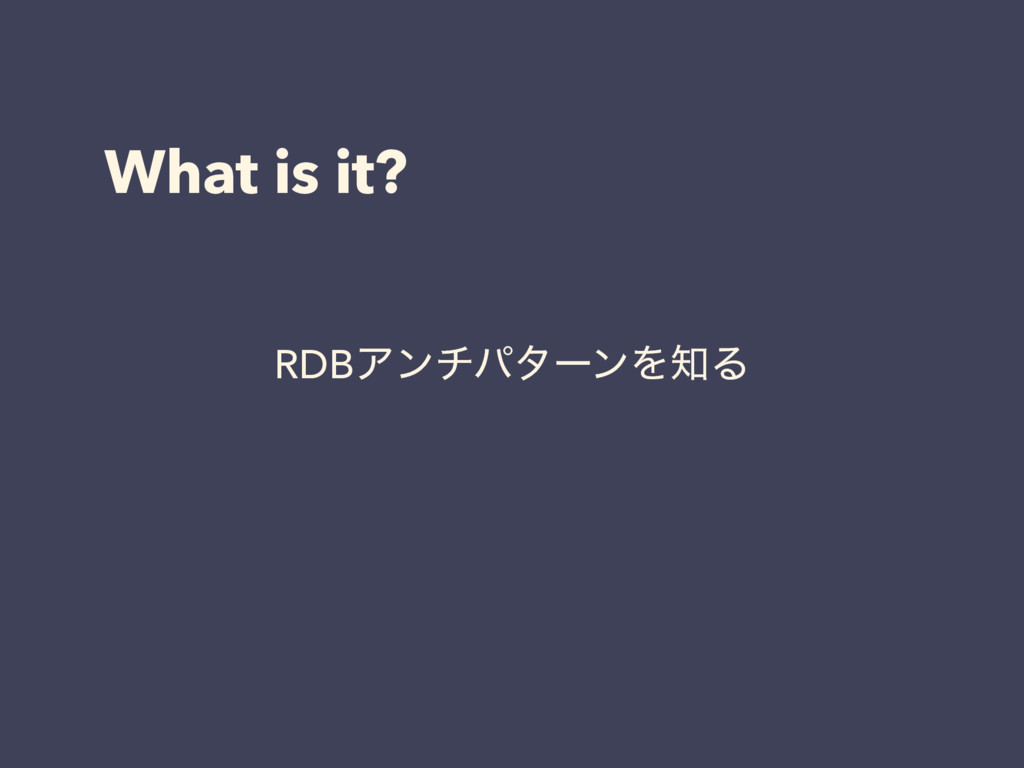 What is it? RDBΞϯνύλʔϯΛ஌Δ