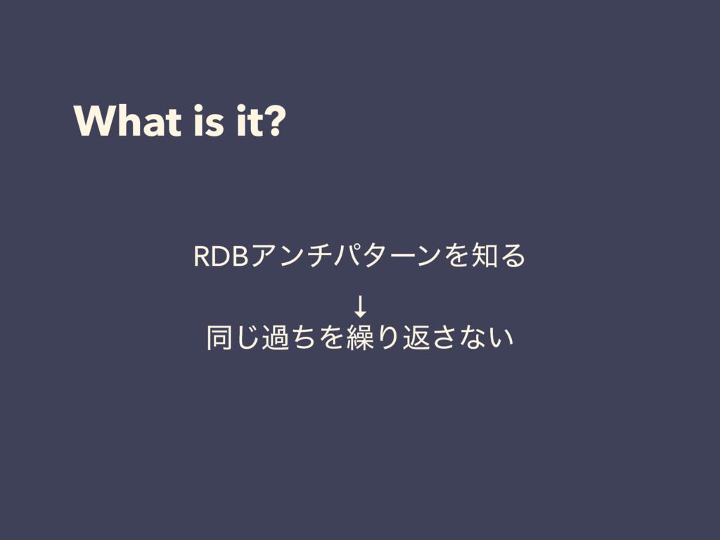 What is it? RDBΞϯνύλʔϯΛΔ ↓ ಉ͡աͪΛ܁Γฦ͞ͳ͍
