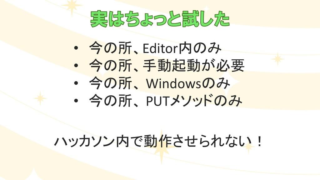• 今の所、Editor内のみ • 今の所、手動起動が必要 • 今の所、 Windowsのみ ...