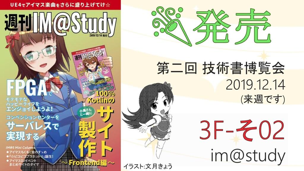 im@study 第二回 技術書博覧会 2019.12.14 (来週です) イラスト:文月きょう