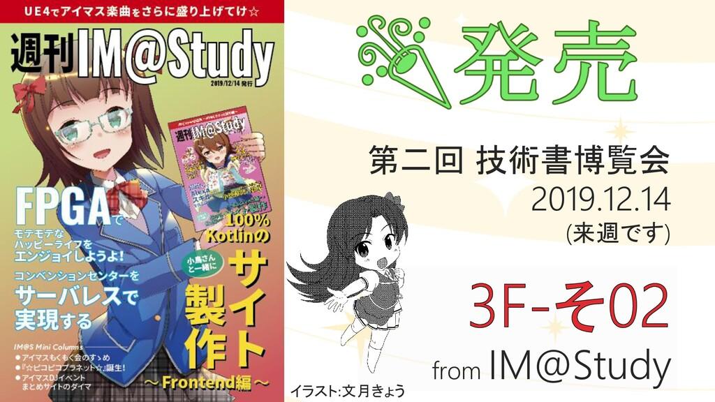 from IM@Study 第二回 技術書博覧会 2019.12.14 (来週です) イラスト...