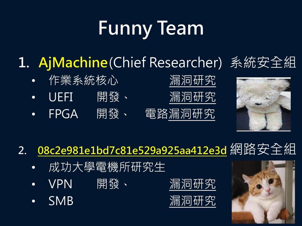Funny Team 1. AjMachine(Chief Researcher) 系統安全組...