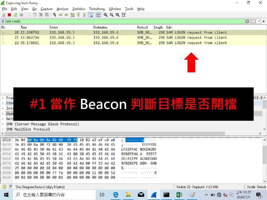 #1 當作 Beacon 判斷目標是否開檔