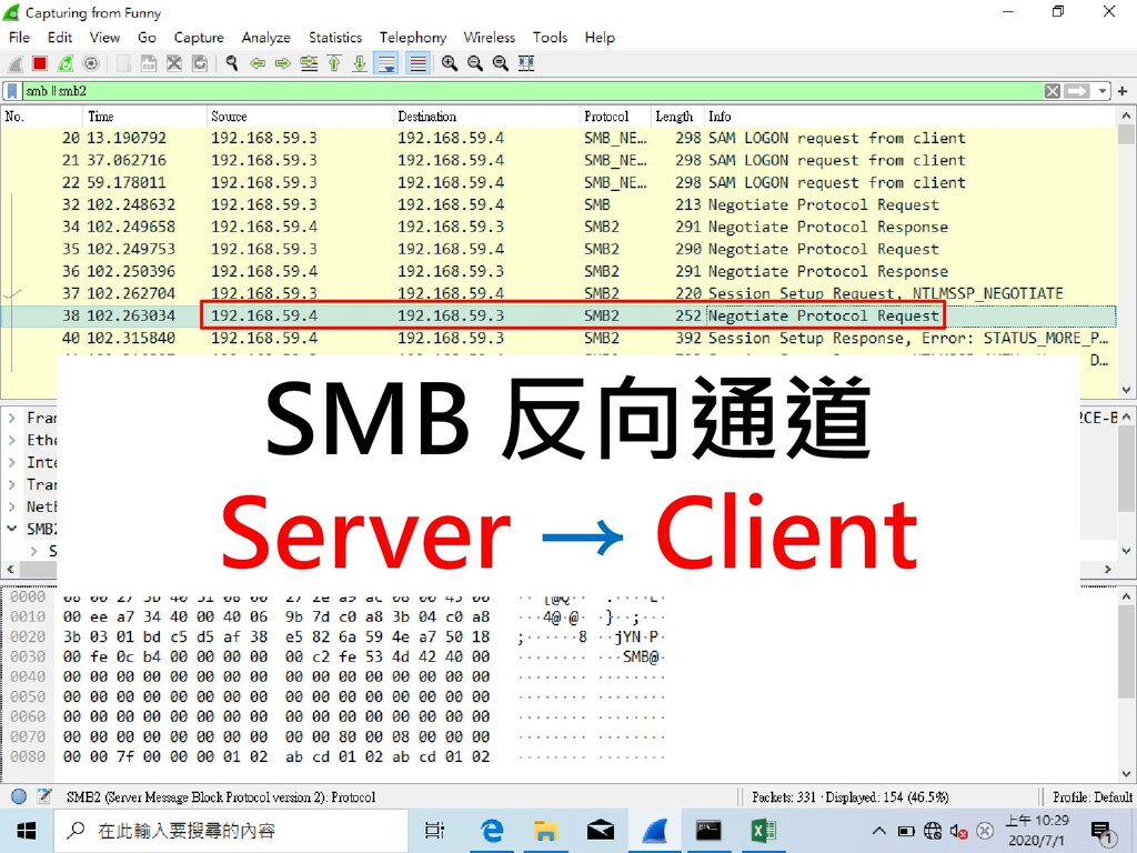 SMB 反向通道 Server → Client