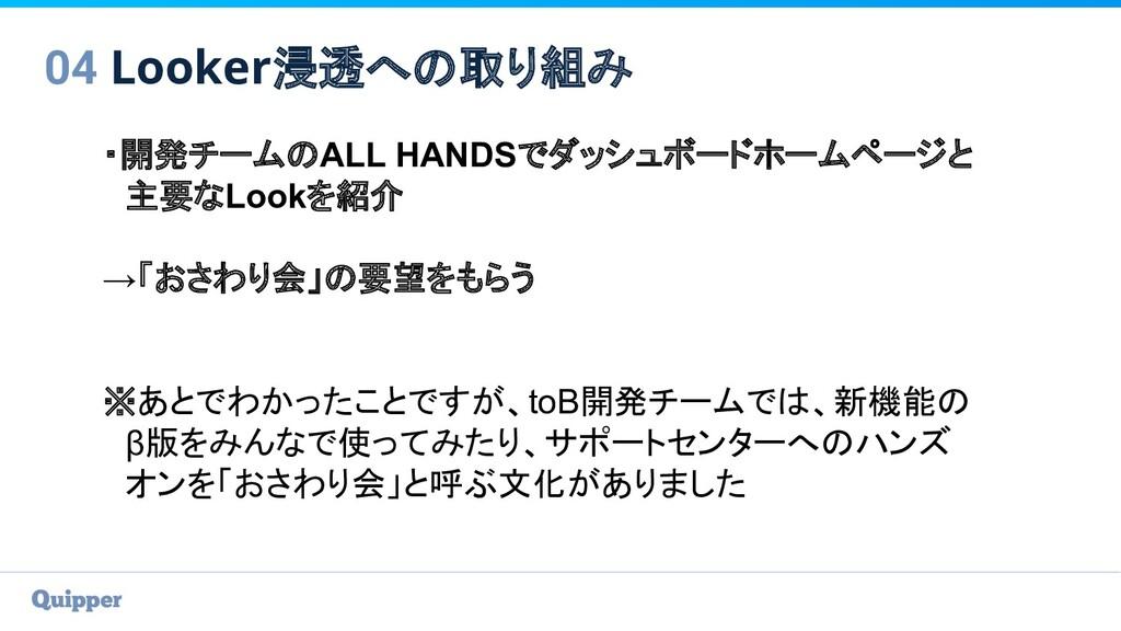 04 Looker浸透への取り組み ・開発チームのALL HANDSでダッシュボードホームペー...