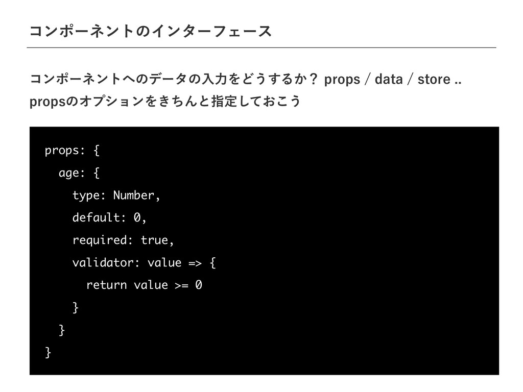 ίϯϙʔωϯτͷΠϯλʔϑΣʔε props: { age: { type: Number, ...