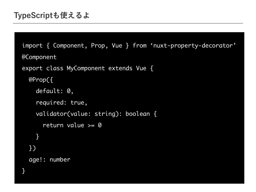 5ZQF4DSJQU͑ΔΑ import { Component, Prop, Vue }...
