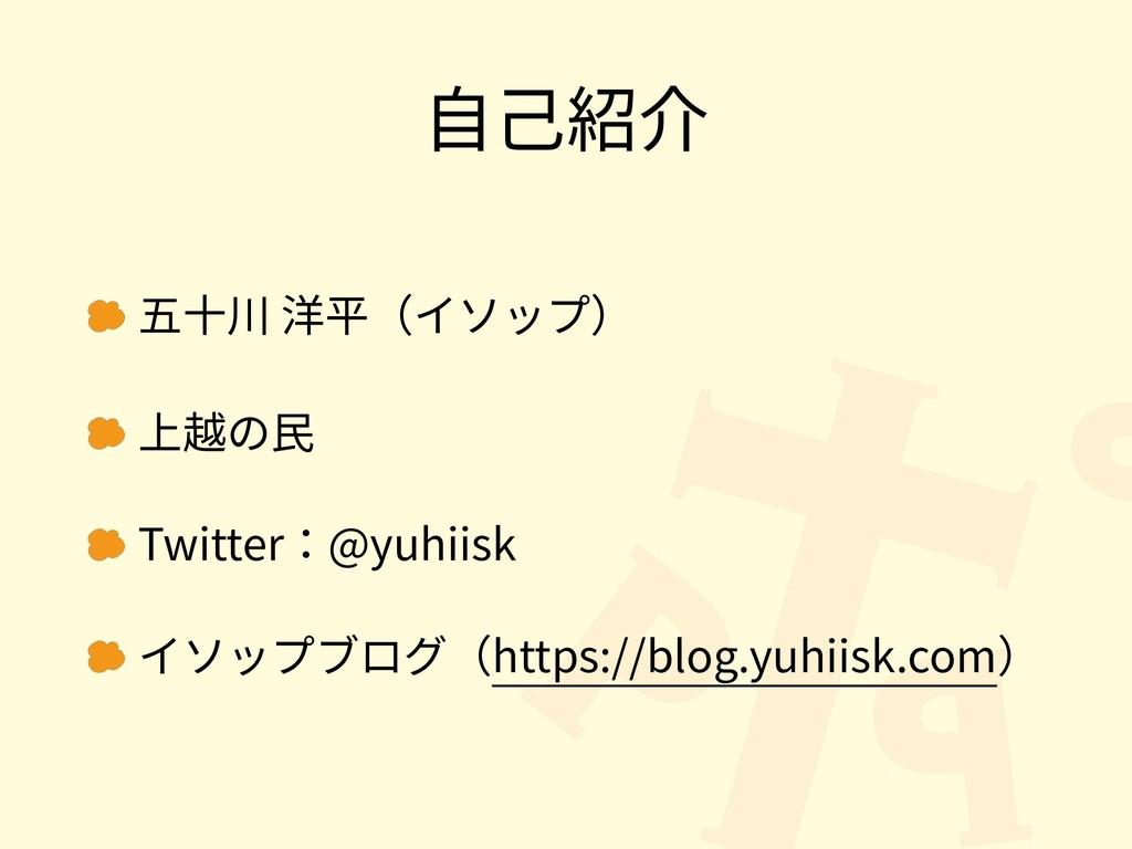 五⼗川 洋平(イソップ) 上越の⺠ Twitter:@yuhiisk イソップブログ(http...