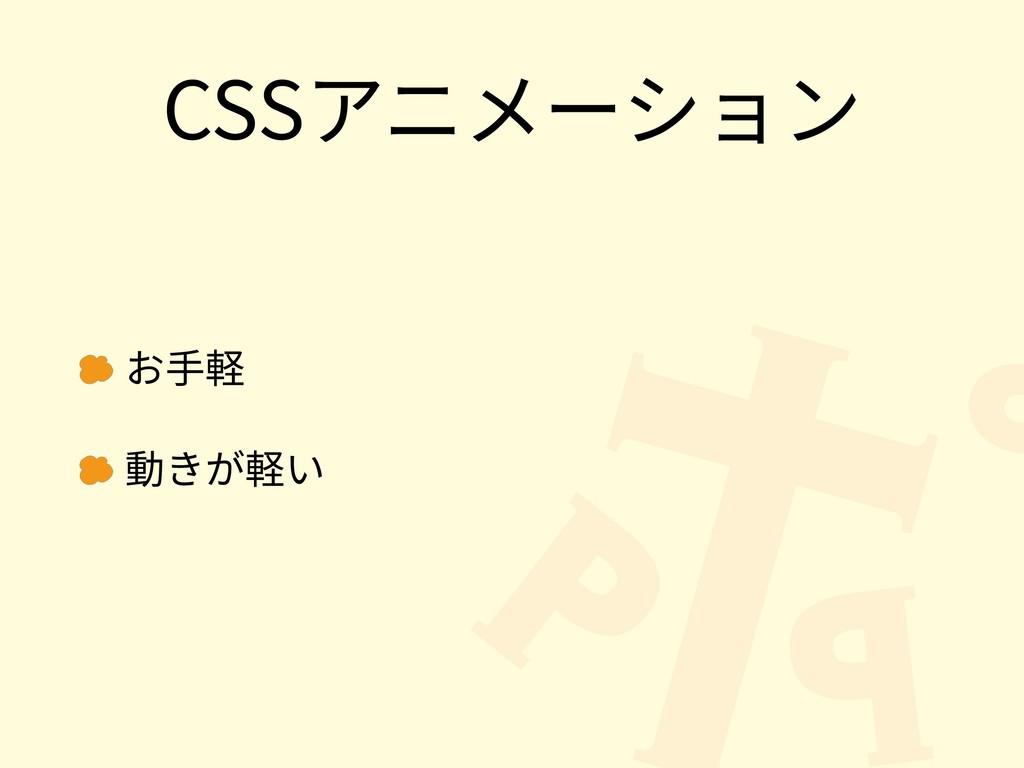 CSSアニメーション お⼿軽 動きが軽い