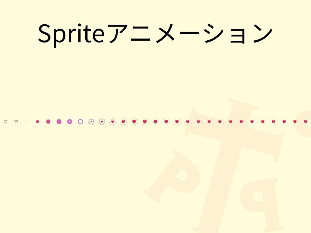 Spriteアニメーション