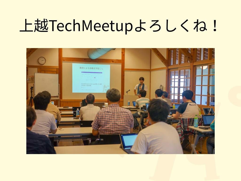 上越TechMeetupよろしくね!