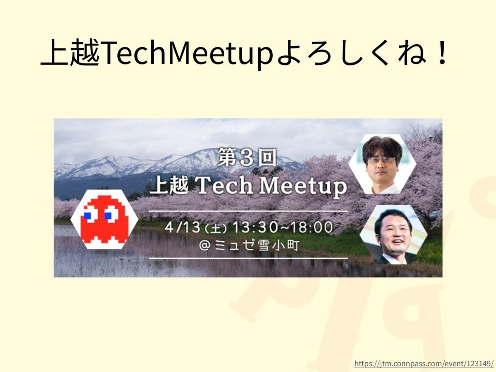 上越TechMeetupよろしくね! https://jtm.connpass.com/eve...