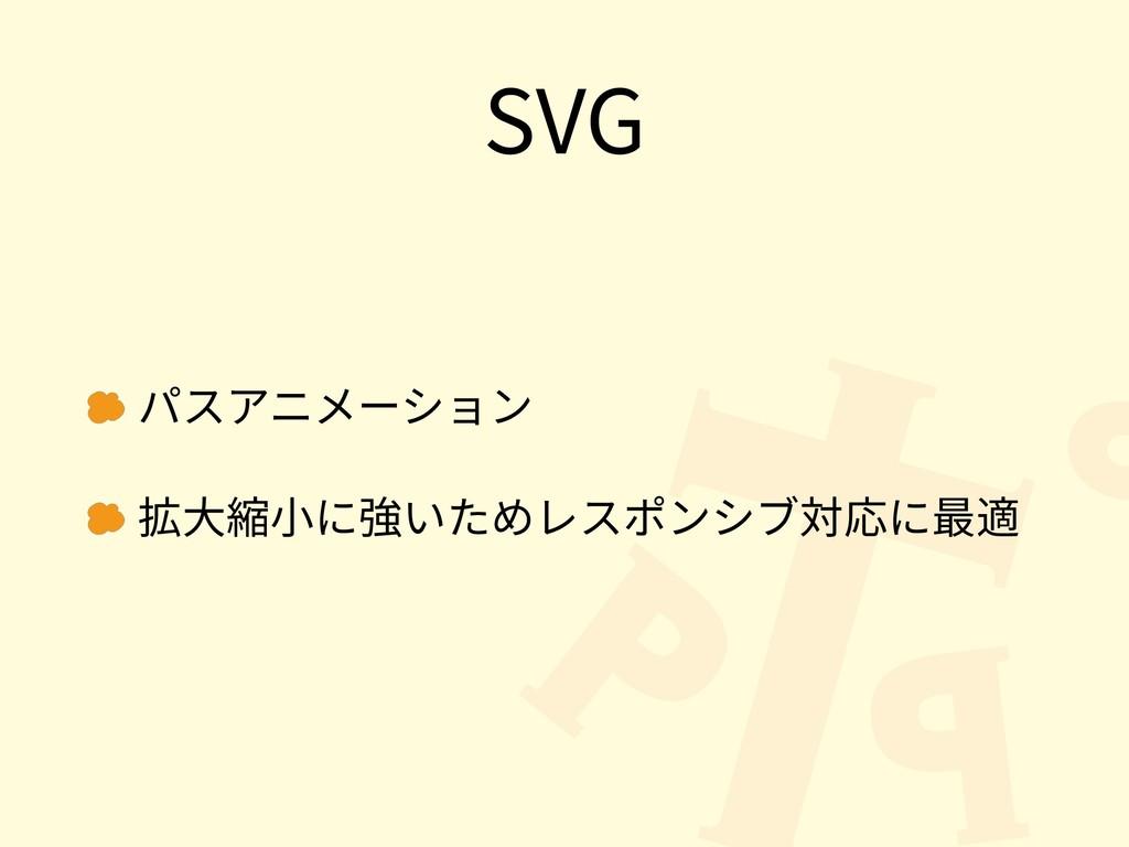 SVG パスアニメーション 拡⼤縮⼩に強いためレスポンシブ対応に最適