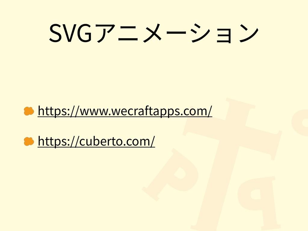 SVGアニメーション https://www.wecraftapps.com/ https:/...