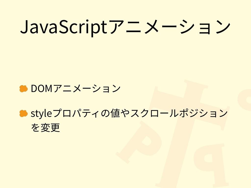 JavaScriptアニメーション DOMアニメーション styleプロパティの値やスクロール...