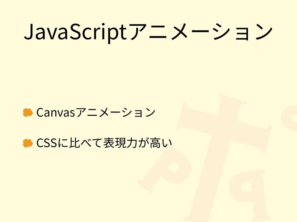 JavaScriptアニメーション Canvasアニメーション CSSに⽐べて表現⼒が⾼い