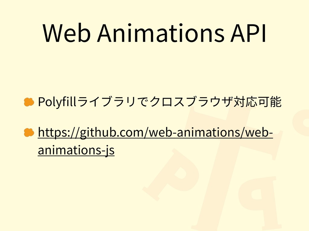 Web Animations API Polyfillライブラリでクロスブラウザ対応可能 htt...