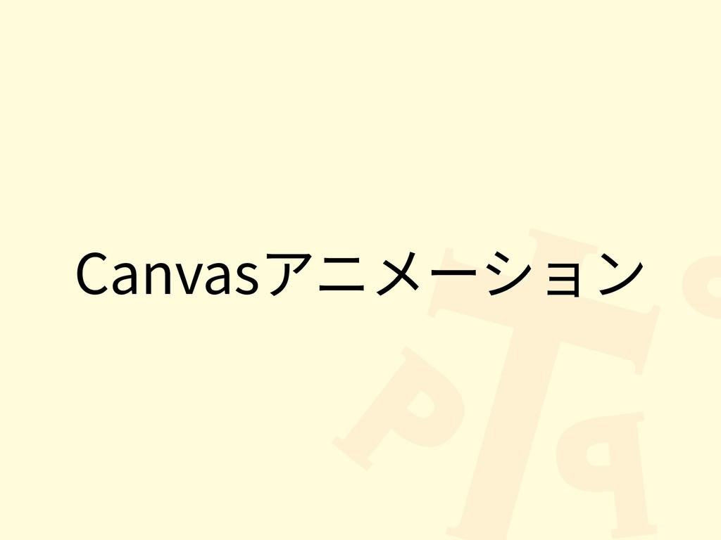 Canvasアニメーション