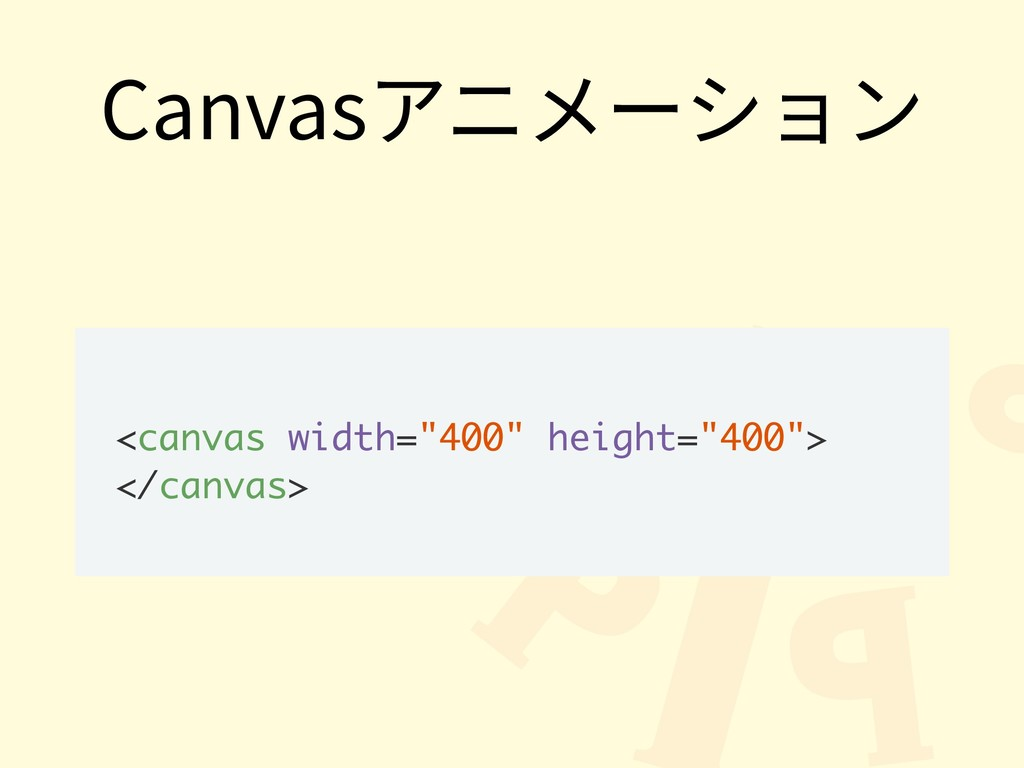 """Canvasアニメーション <canvas width=""""400"""" height=""""400"""">..."""