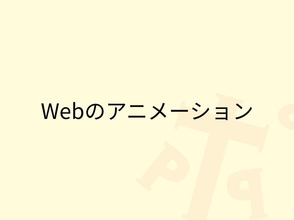 Webのアニメーション